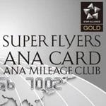 【SFC】ANA上級会員資格を半永久的に維持できるスーパーフライヤーズカードとは
